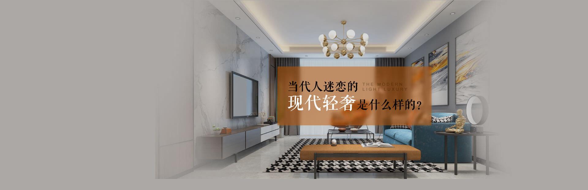 全屋整装一体化设计装潢完美家居